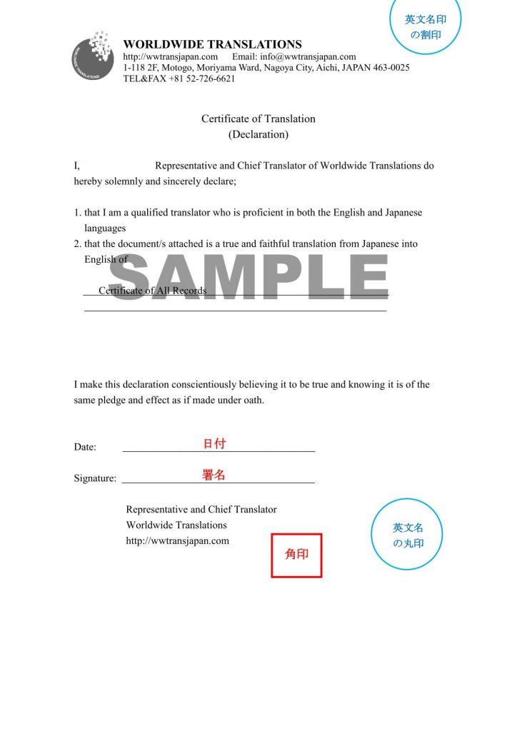 translation certificate 翻訳証明書